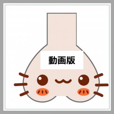 【動画版】セルフ睾丸マッサージ講座
